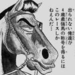 ニトロニクス!!二十世紀の外国産馬の伝説!!【みどりのマキバオー】