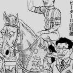 トゥーカッターの「二冠馬と闘えなかった菊花賞馬」って設定はオイシイよなあ。【みどりのマキバオー】