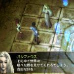 ジルオールが名作すぎるから、インフィニットプラスをやろう!その01「自由な旅を!」(PSP)