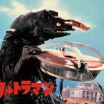 変身怪獣ザラガス。彼は侵略者が作った怪獣兵器だったのでは・・。【ウルトラマン】