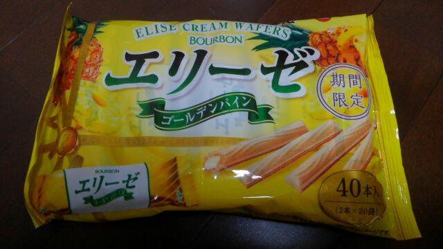 エリーゼの期間限定のアレが美味すぎる!!!
