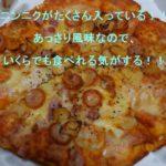 ドミノピザ・ガーリックマスター!ニンニクが美味しい!!
