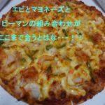 ドミノピザのエビマヨネーズは、ピーマンがうまいんだよな!!