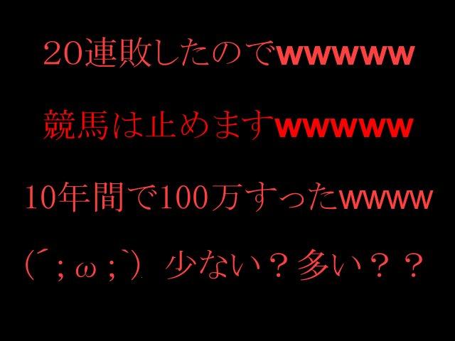 引退記念 2020年11月1日(凄絶!逆神予想!!)