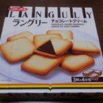 ラングリー・チョコレートクリーム12枚入り!クッキーではかなりおいしい方だと思う!!