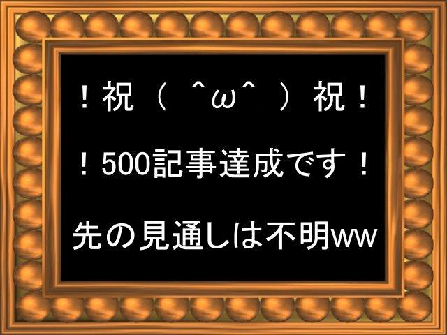 祝!500記事達成!!開設から1年半くらいだな。PVも収益もショボイよww【ブログ運営ネタ】