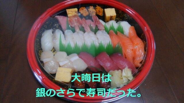 【銀のさら】大晦日に「幸」を頼んで食べたというだけの話。【寿司ネタ】