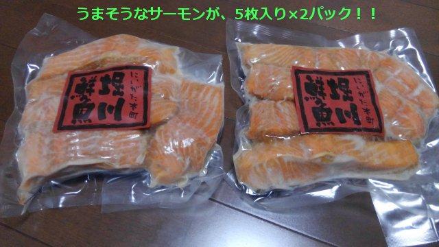 新潟の鮭。郷土料理・焼漬けがおいしかったのだ!!(ふるさと納税・2020年)