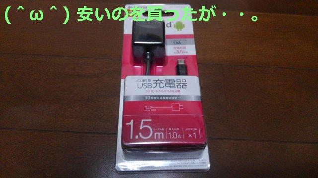 スマホの安い充電器のデメリット「ただ壊れやすい」(家電)
